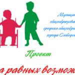Публикации в сети Интернет о проекте по реализации инклюзивного образования в МКОУ СОШ № 7 г. Слободского