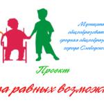 Городской семинар по инклюзивному образованию (фотоотчет)