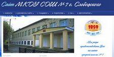 Сайт школs