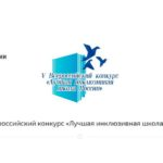 Наш проект стал финалистом всероссийского конкурса